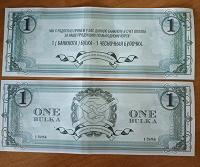 Отдается в дар Банкноты фальшивые…