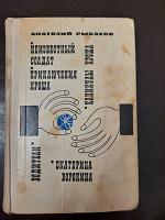 Отдается в дар Рыбаков Каникулы Кроша романы и повести