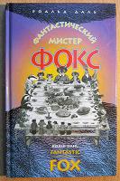 Отдается в дар Книга детская билингва