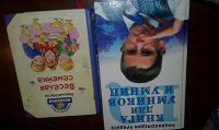 Отдается в дар Книги для і про дітей