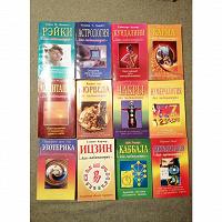 Отдается в дар Книги по эзотерике серии «для начинающих»