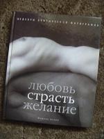 Отдается в дар Книга фотоальбом Любовь, страсть желание