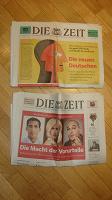 Отдается в дар Газеты на немецком языке