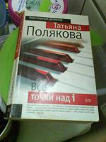 Отдается в дар Татьяна Полякова