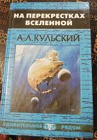 Отдается в дар Книна «На перекрестках вселенной» А.Л. Кульский