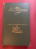 Отдается в дар А.С Пушкин