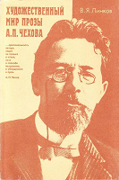 Отдается в дар Линков В. Я… Художественный мир прозы А. П. Чехова.
