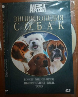 Отдается в дар DVD собаки