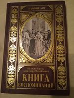 Отдается в дар Книга воспоминаний серия Царский дом