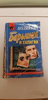 Отдается в дар Книга Полякова Татьяна