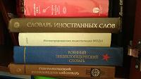 Отдается в дар Энциклопедии и словари, СССР