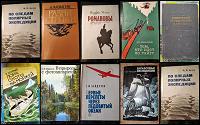 Отдается в дар Книги об истории и путешествиях