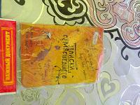 Отдается в дар Обложка для паспорта