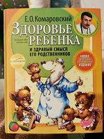 Отдается в дар Книга Здоровье ребёнка от Комаровского