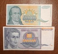 Отдается в дар Миллион динаров