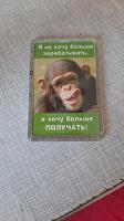 Отдается в дар магнитик с обезьяной