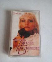 Отдается в дар Аудиокассета Татьяны Булановой Любовь