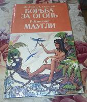 Отдается в дар Книга для школьника