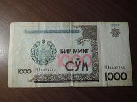 Отдается в дар Узбекистан 1000 сум-2001г