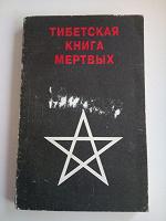 Отдается в дар Тибетская книга мертвых