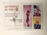 Отдается в дар Сертификат на 1000 р на фотосессию