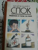 Отдается в дар Книга о воспитании детей. «Ребенок и уход за ним», автор Бенжамин Спок.