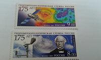Отдается в дар Марки серии «175 лет Гидрометеорологической службы России.»