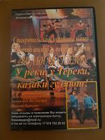 Отдается в дар dvd- video- Народные песни и пляски