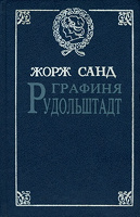 Отдается в дар Графиня Рудольштадт роман Жорж Санд