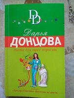 Отдается в дар книга Донцова