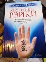 Отдается в дар Книга про Рэйки