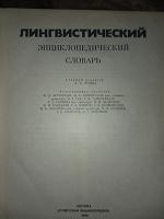 Отдается в дар Лингвистический энциклопедический словарь