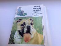 Отдается в дар Набор открыток серии «Наши верные друзья», выпуск 2 «Декоративные собаки»