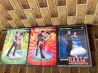 Отдается в дар Танцы. Учебные диски.