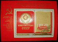 Отдается в дар Почтовый блок 1977 г. «Конституция СССР»