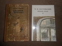 Отдается в дар Книжное ассорти