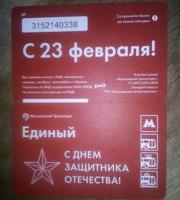Отдается в дар Проездной Единый билет 23 фев.