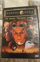 Отдается в дар DVD диск с фильмом «Азирис Нуна»