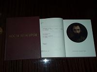 Отдается в дар Книги Коста Хетагуров