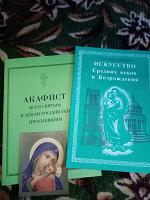 Отдается в дар Литература для верующих