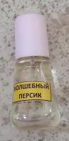 Отдается в дар Крымская отдушка «Волшебный персик»