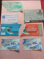 Отдается в дар билеты разные