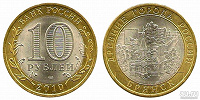 Отдается в дар 10 рублей «Брянск» биметалл