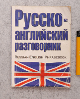 Отдается в дар Русско-английский разговорник.