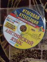 Отдается в дар диск для начальной школы