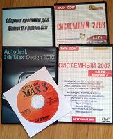 Отдается в дар DVD и CD с компьютерными программами