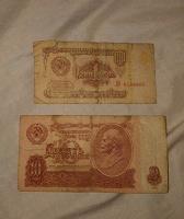Отдается в дар Купюры СССР 10 р и 1 р