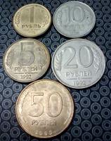 Отдается в дар Монеты РФ 1992 1р\5р\20р 1993 10р\50р