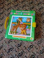 Отдается в дар Весёлый зоопарк
