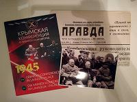 Отдается в дар Буклет и газета с Крымской конференции 1945